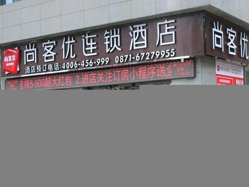 Thank Inn Plus Hotel Kunming Shuntong International Ginza Avenue Store