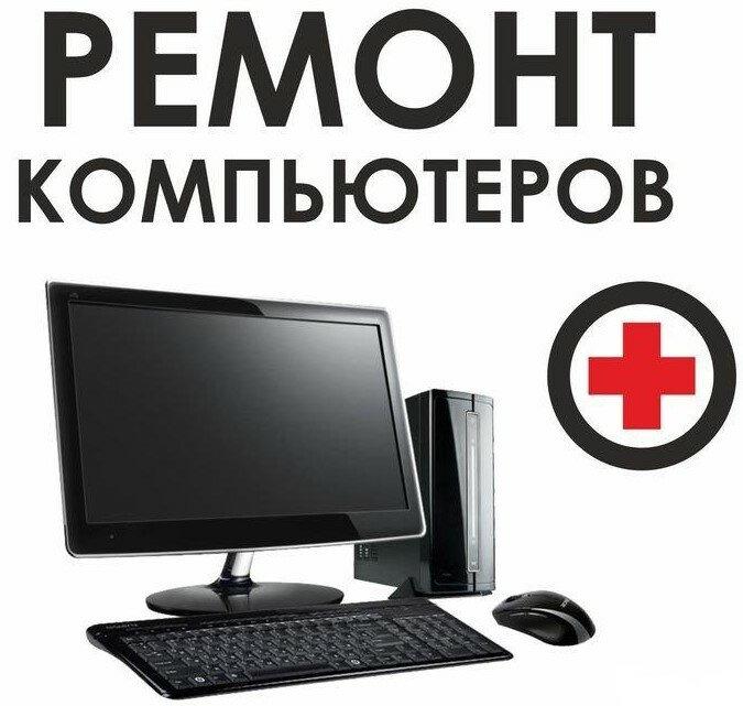 компьютерный ремонт и услуги — Компьютерные услуги в Урджаре — Восточно‑Казахстанская область, фото №1