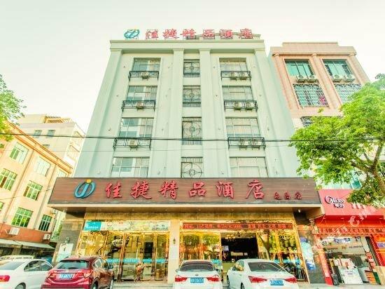 Jiajie Chain Tunchang Center Commercial Plaza Branch