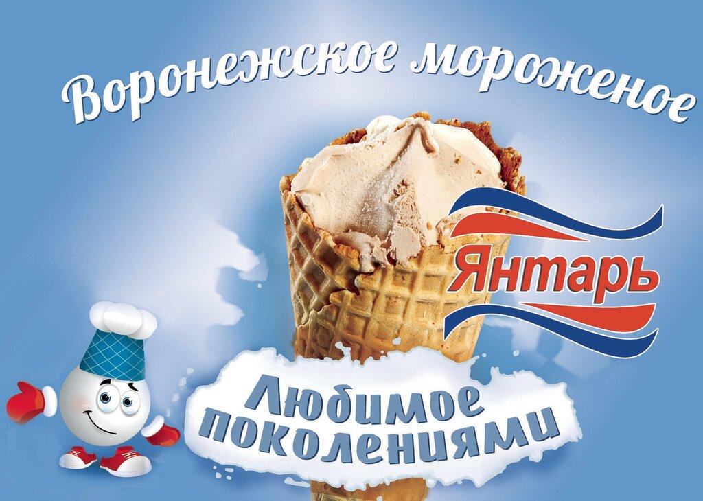 производство продуктов питания — Янтарь — Воронеж, фото №1