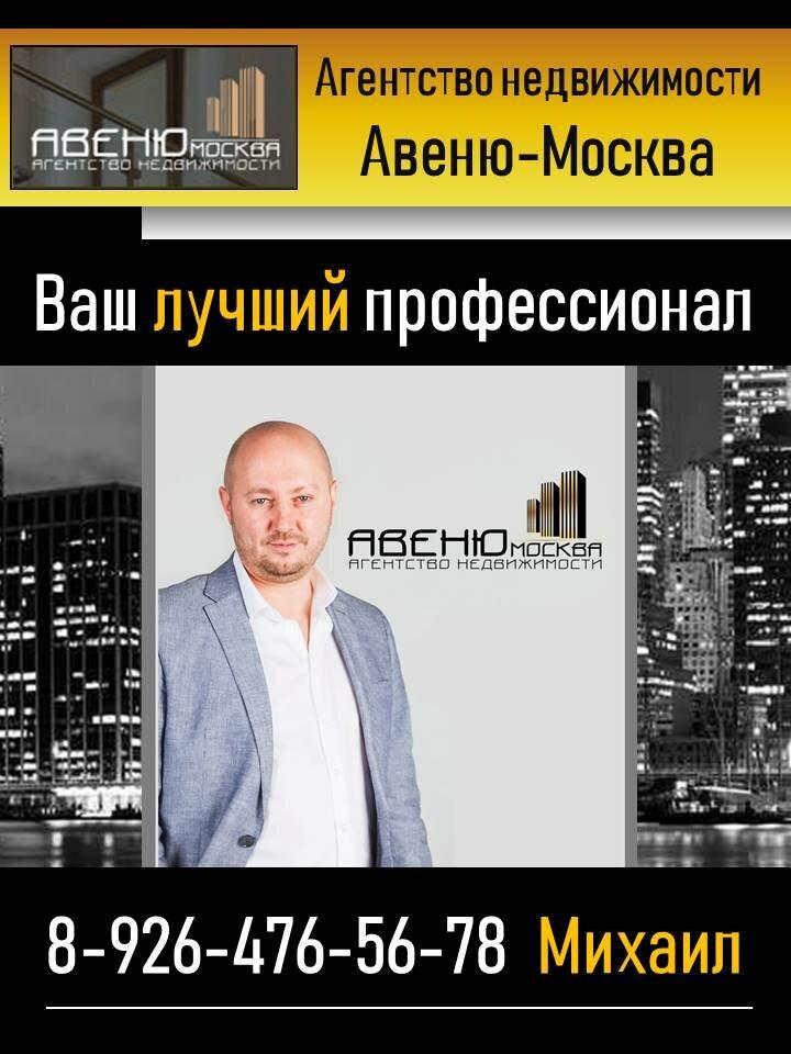 агентство недвижимости за рубежом москва