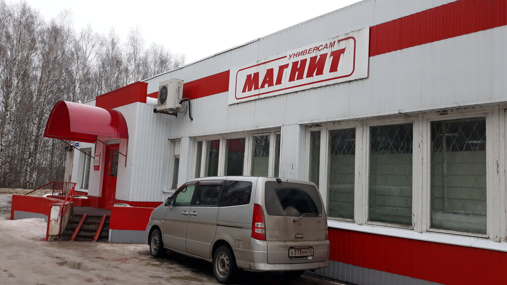 supermarket — Magnit — Vyazniki, photo 1