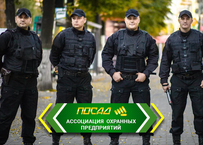 охранное предприятие — Посад — Сергиев Посад, фото №2