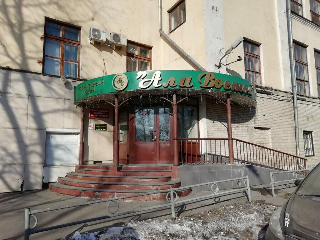 Магазин Стиль Хабаровск