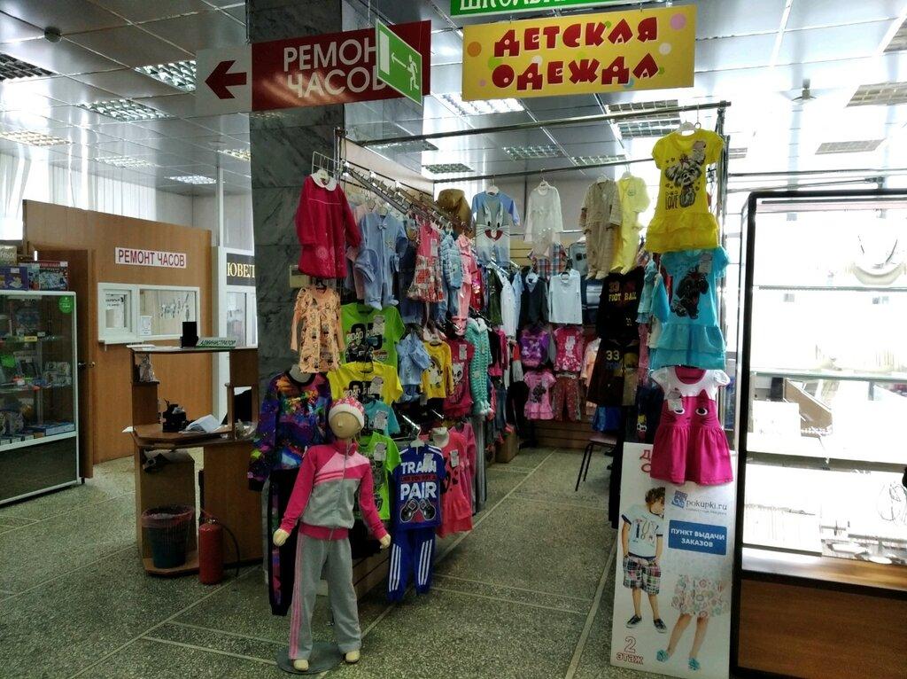 Самара Магазин Одежды Для Детей