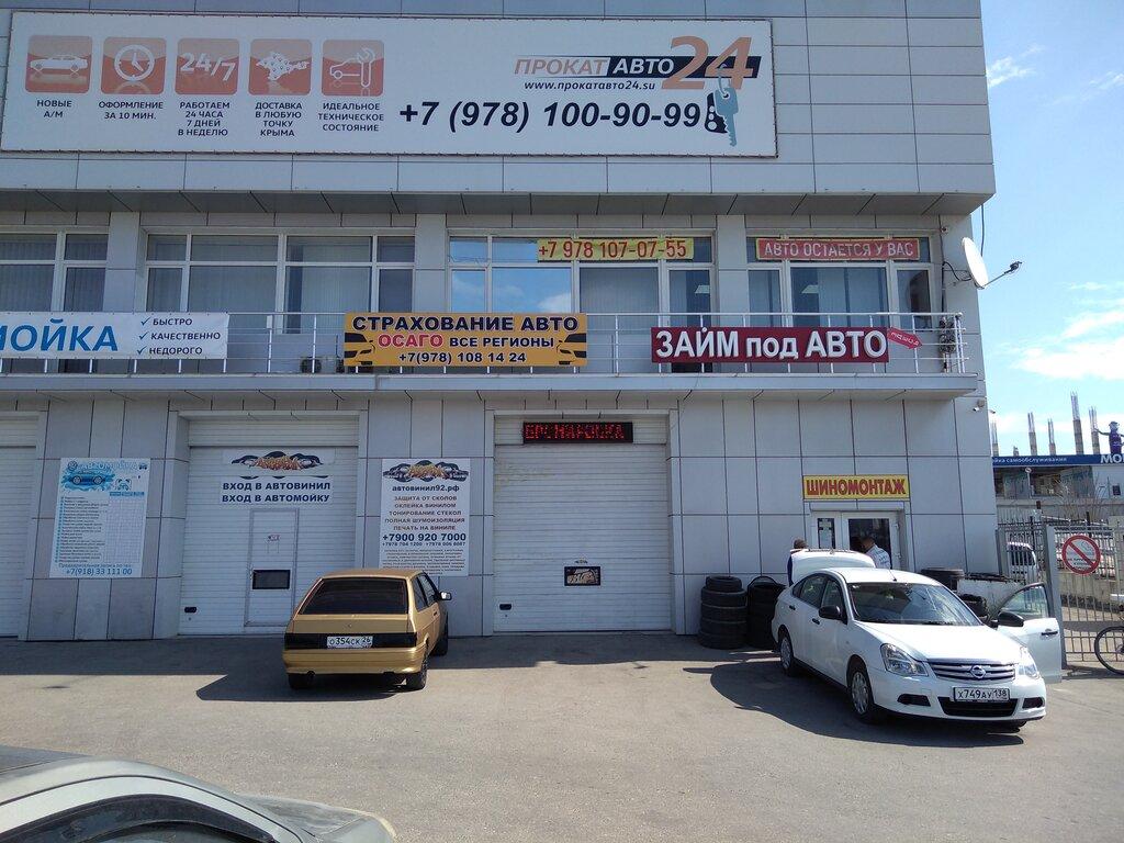Автоломбарды севастопольская автоломбард горно алтайск