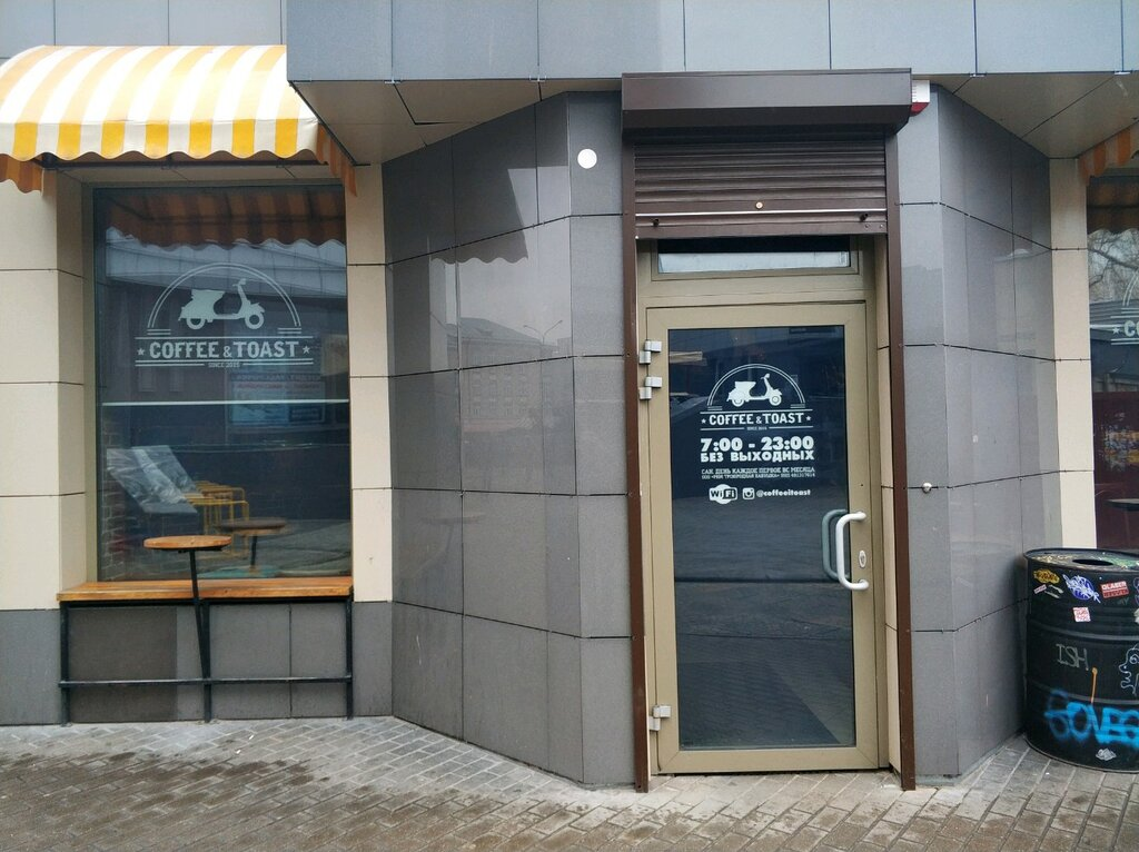кофейня — Coffee&Toast — Гомель, фото №1