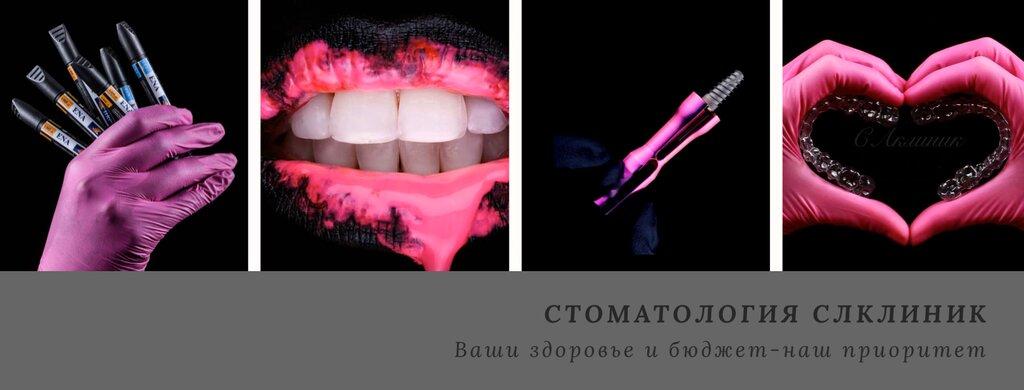 стоматологическая клиника — СЛклиник — Москва, фото №1