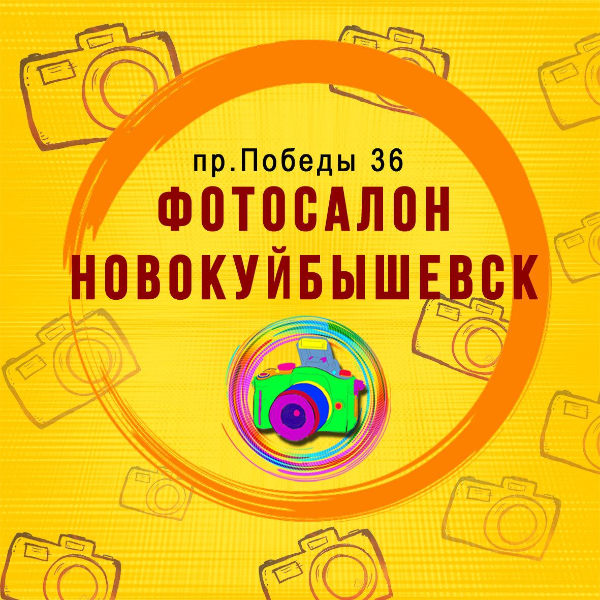 начала фотостудии в новокуйбышевске обеспечить себе