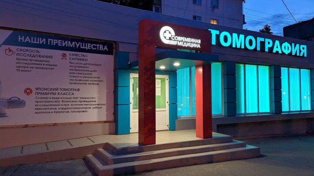 диагностический центр — Современная медицина — Коломна, фото №1