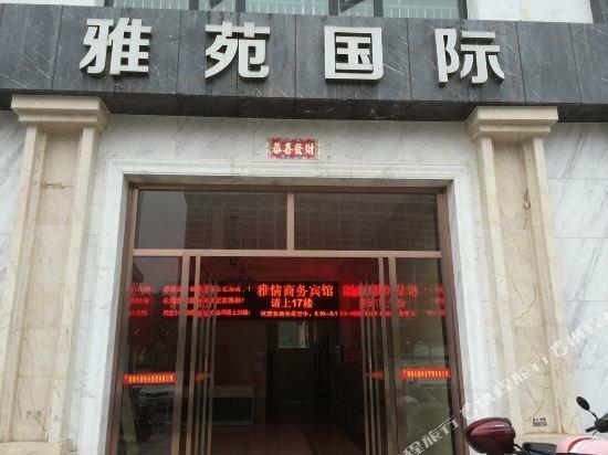 Yaqing Business Hotel
