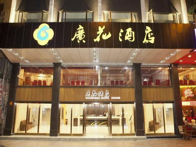 Guang Hua