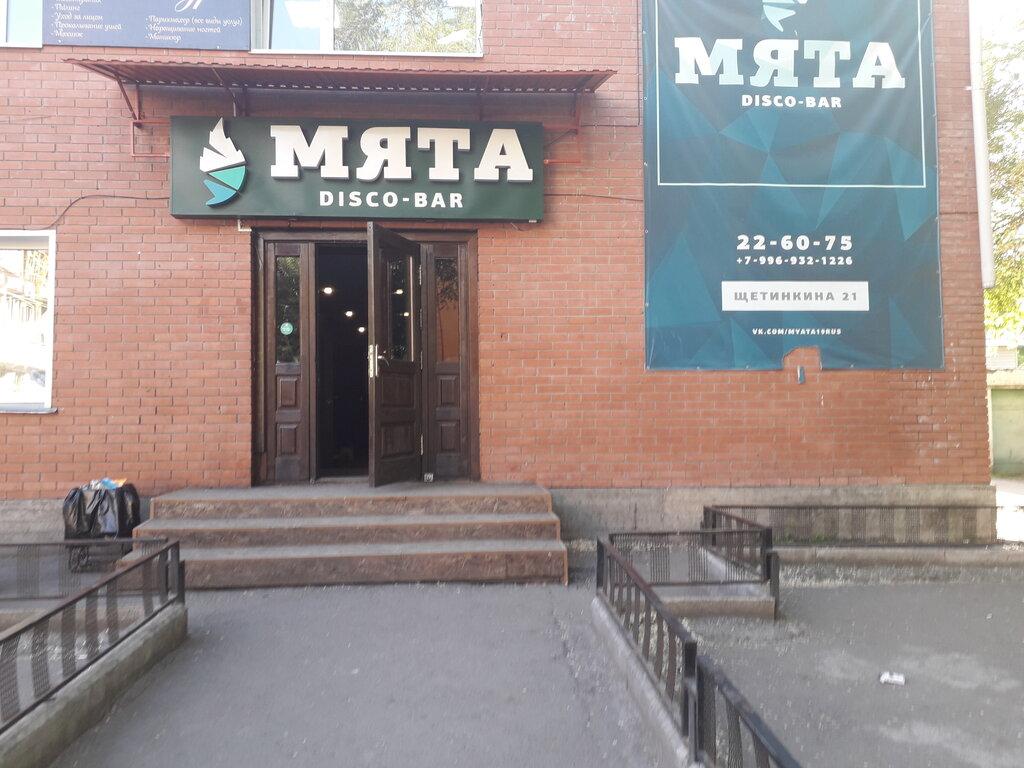 Ночной клуб мята в абакане клуб инфинити в москве сайт