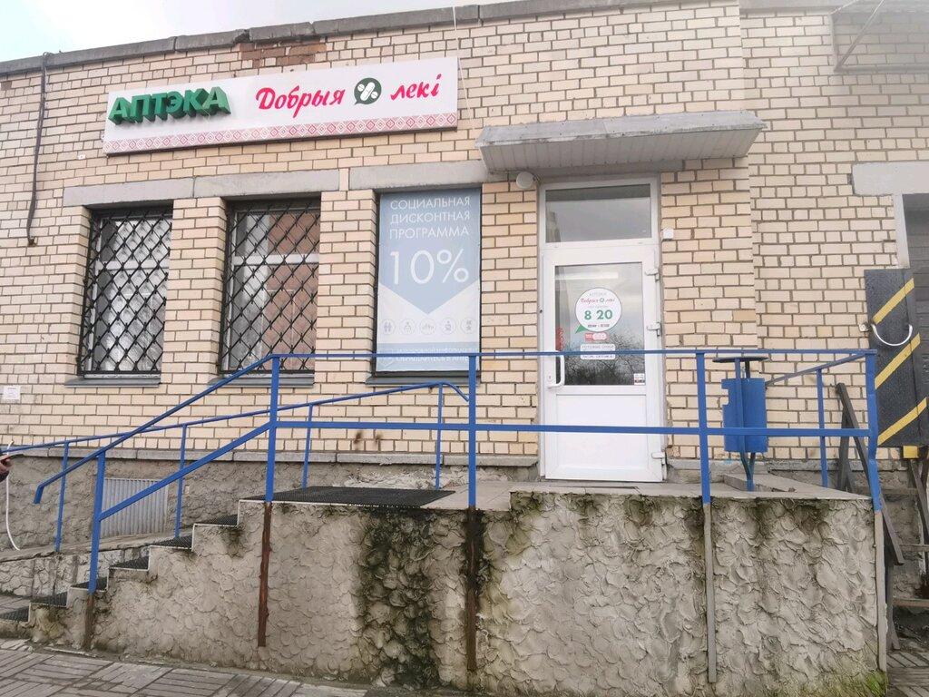аптека — Добрыя лекi — Могилёв, фото №2