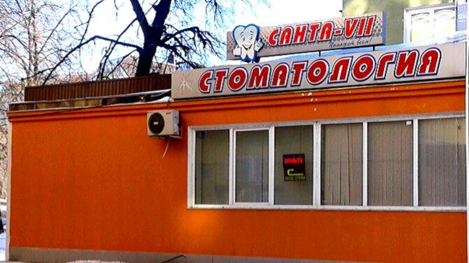 стоматологическая клиника — Санта -7 — Липецк, фото №2