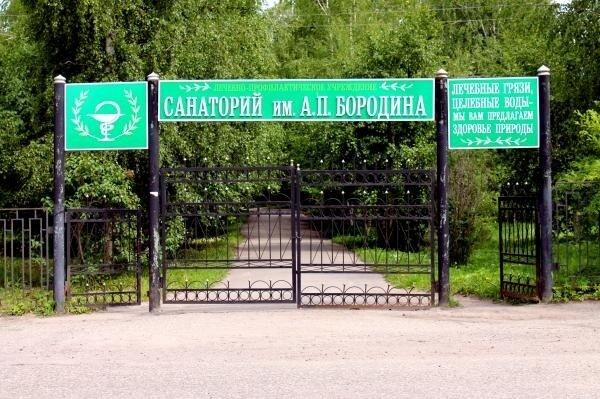Санаторий имени Бородина