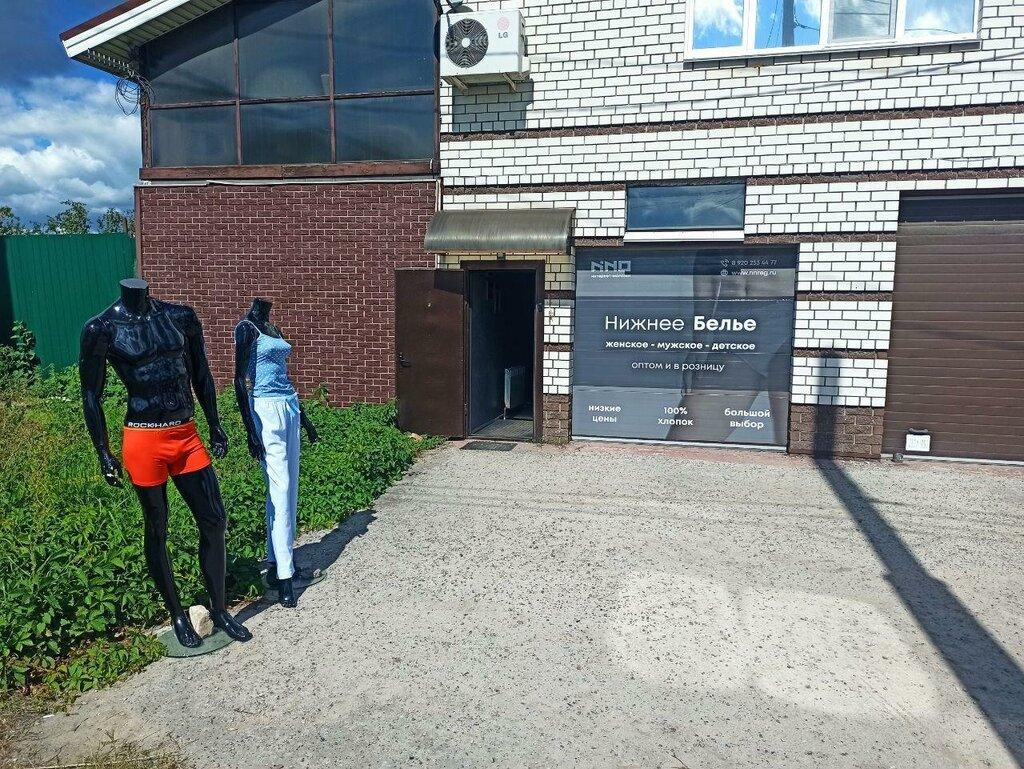 clothing store — Ni & No Нижнее бельё — Nizhny Novgorod, photo 2