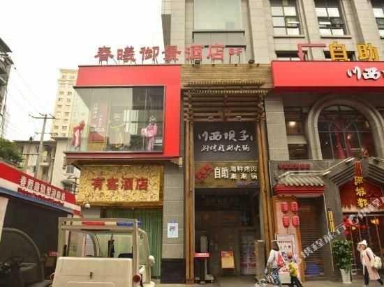 Chunxi Yujing Hotel