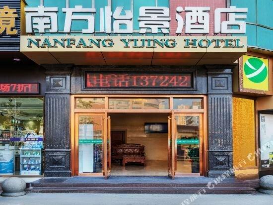 Nanfang Yijing Hotel