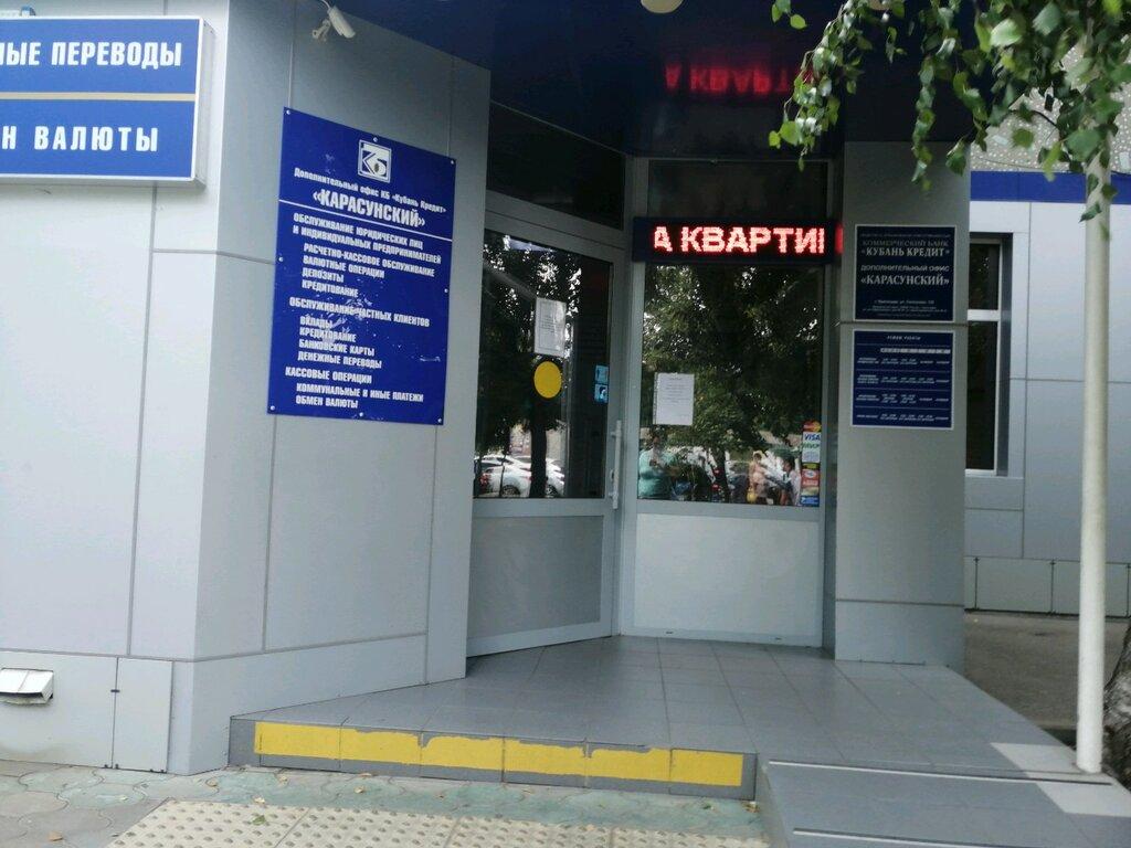 bank — Bank Kuban Kredit — Krasnodar, photo 1