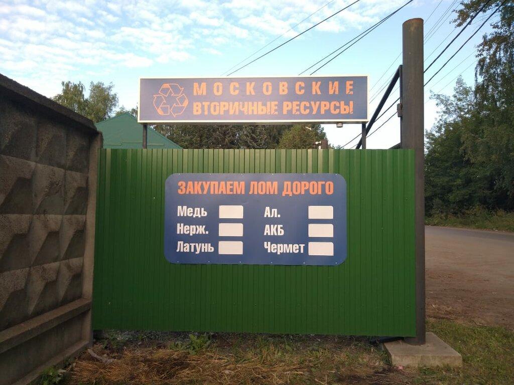 приём вторсырья — Московские вторичные ресурсы — Клин, фото №2