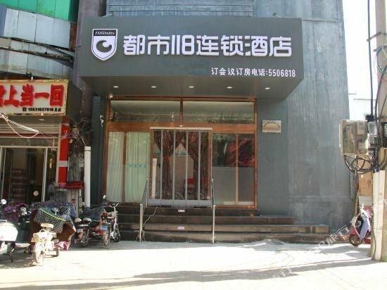 City 118 Handan Railway Station Hanshan Street shop