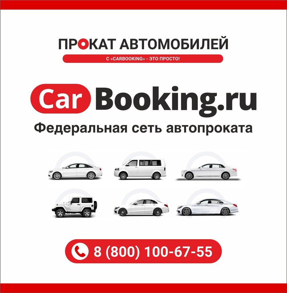 прокат автомобилей — CarBooking — Краснодарский край, фото №2