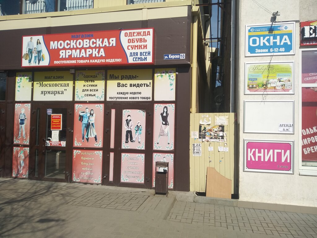 Магазины Батайск Кирова