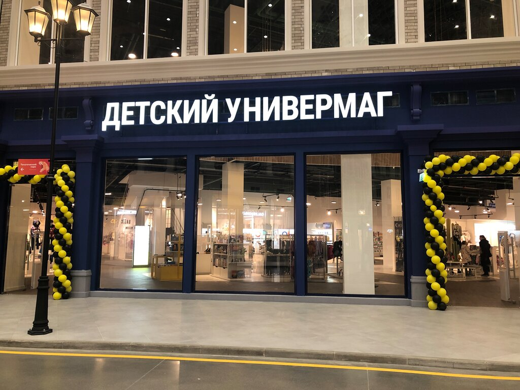 детский магазин — Dream Kids Store — Москва, фото №2