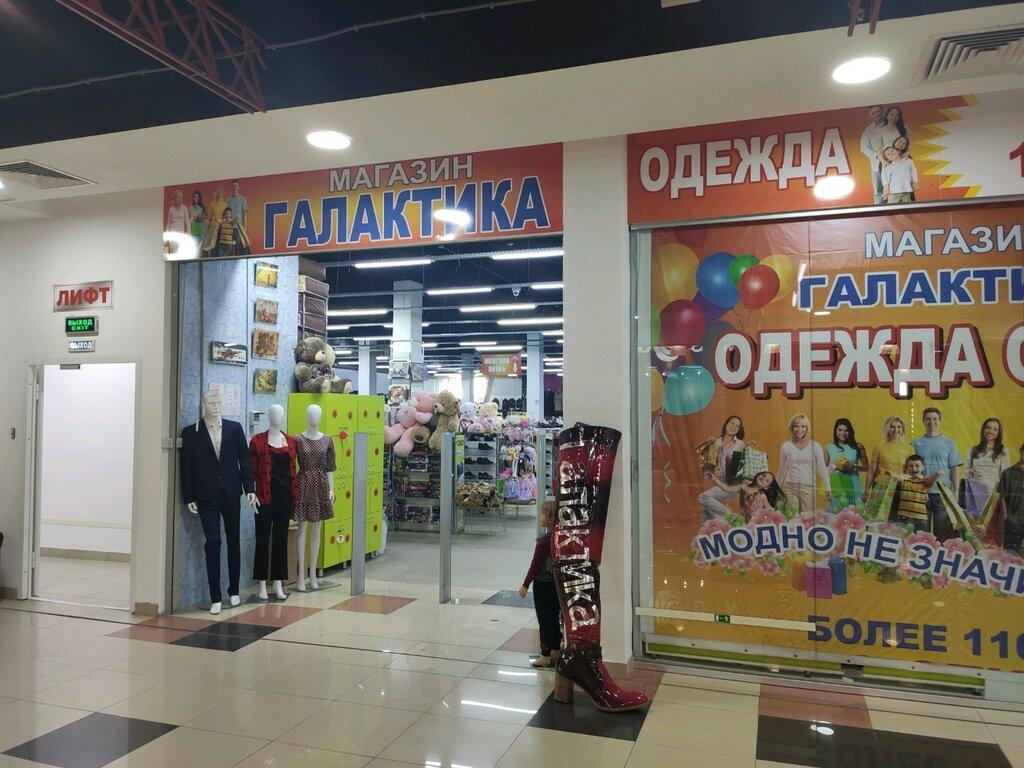 Магазин Галактика В Ростове На Дону