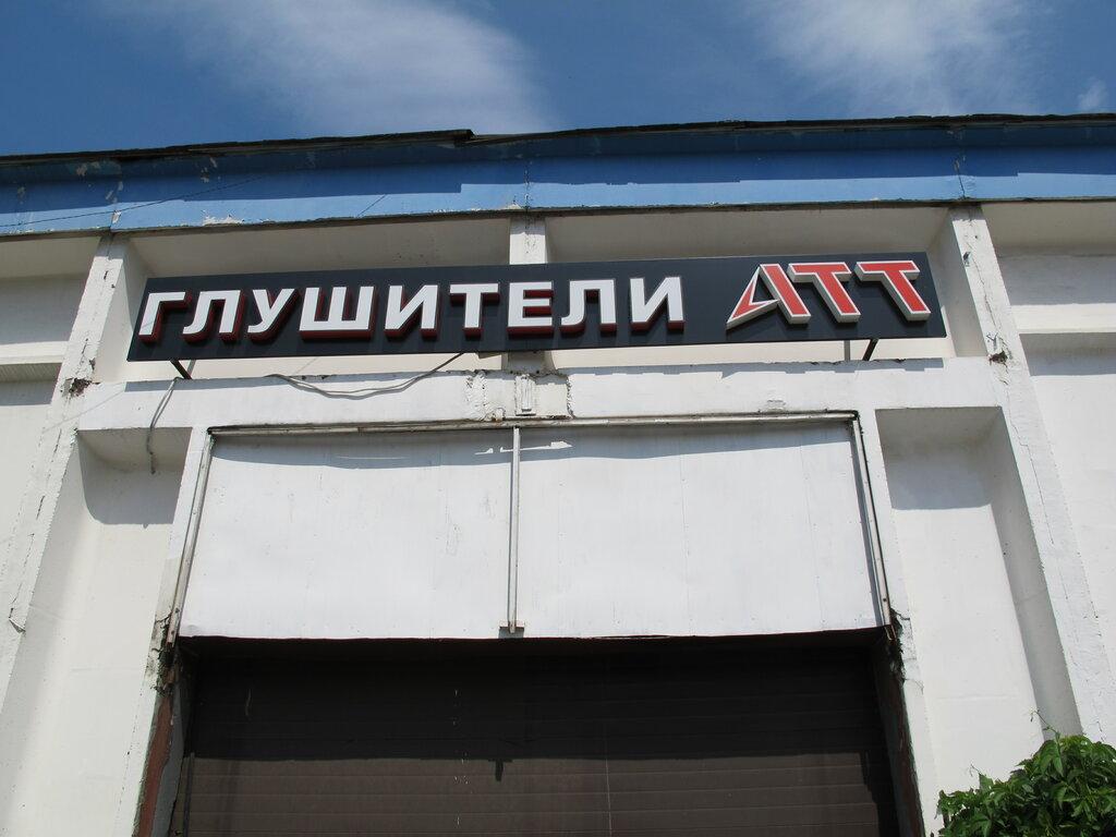автосервис, автотехцентр — Атт Медведково — Москва, фото №2