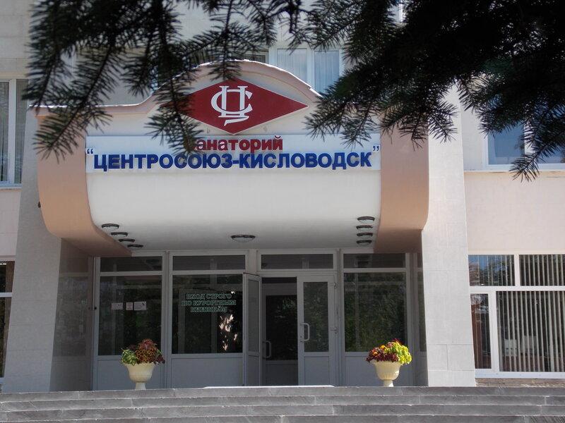 Центросоюз-Кисловодск