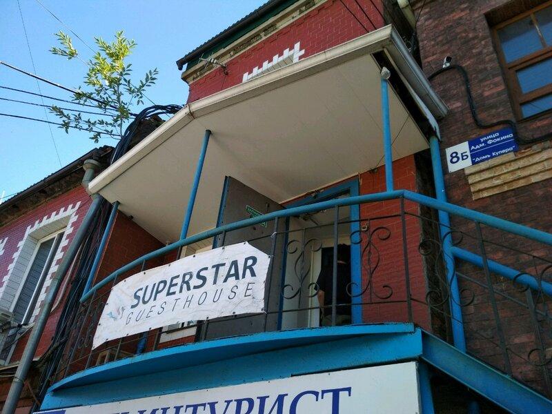 Superstar Guesthouse