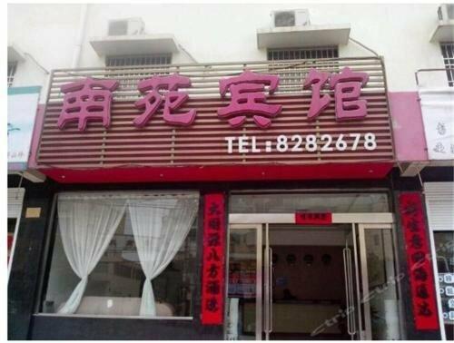 Qianshan Nanyuan Inn