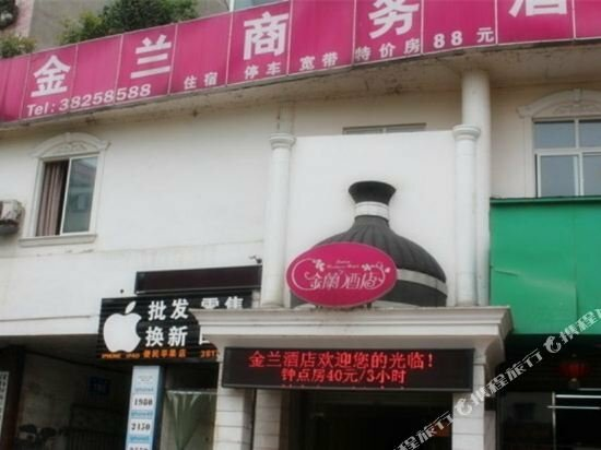 Jinlan Business Hotel