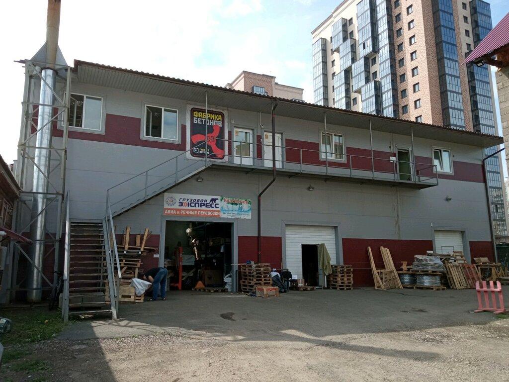 Фабрика бетона красноярск бетон купить иркутск