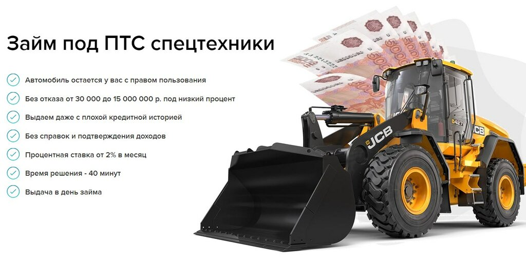 Автоломбард саранск под залог птс автосалоны в москве marussia