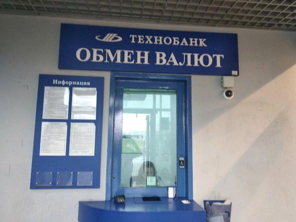 обмен валюты — Технобанк, пункт обмена валют — Минск, фото №1