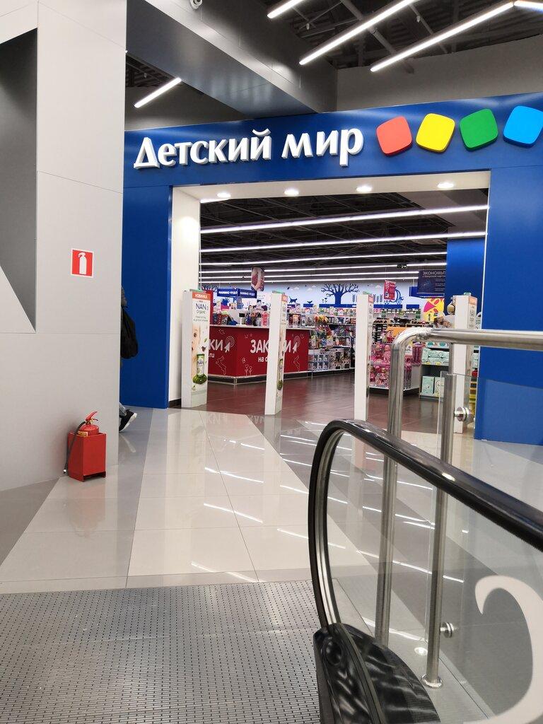 Детские Мир Магазин Ангарск