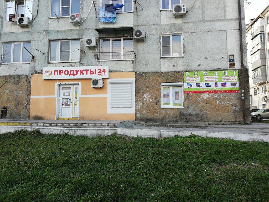 Магазин 24 Часа Новороссийск