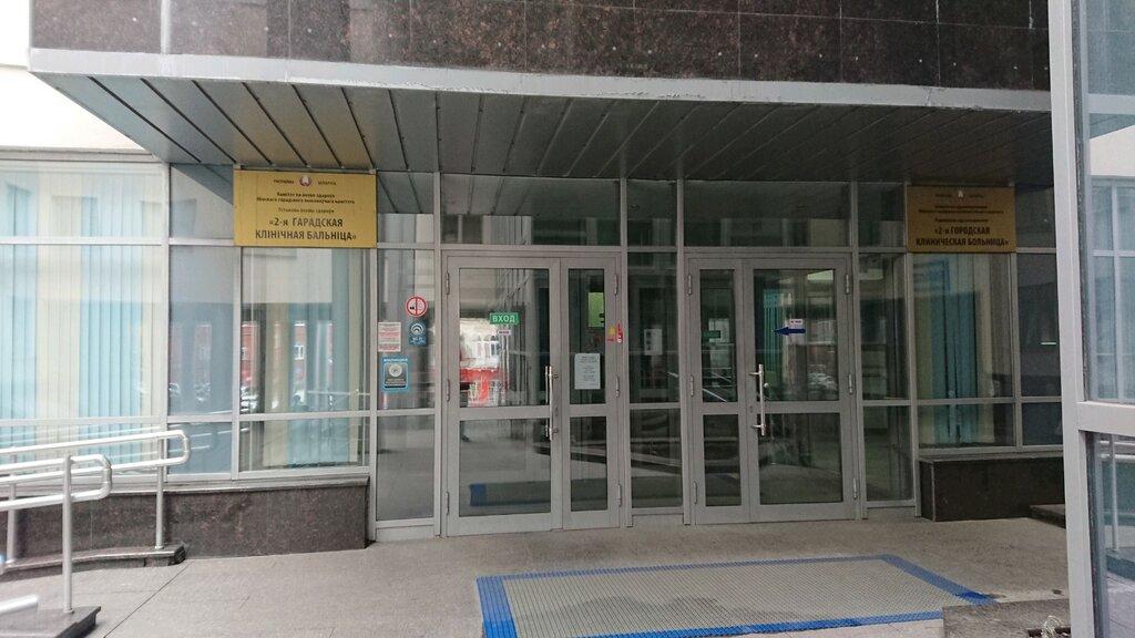 больница для взрослых — УЗ 2-я городская клиническая больница — Минск, фото №2