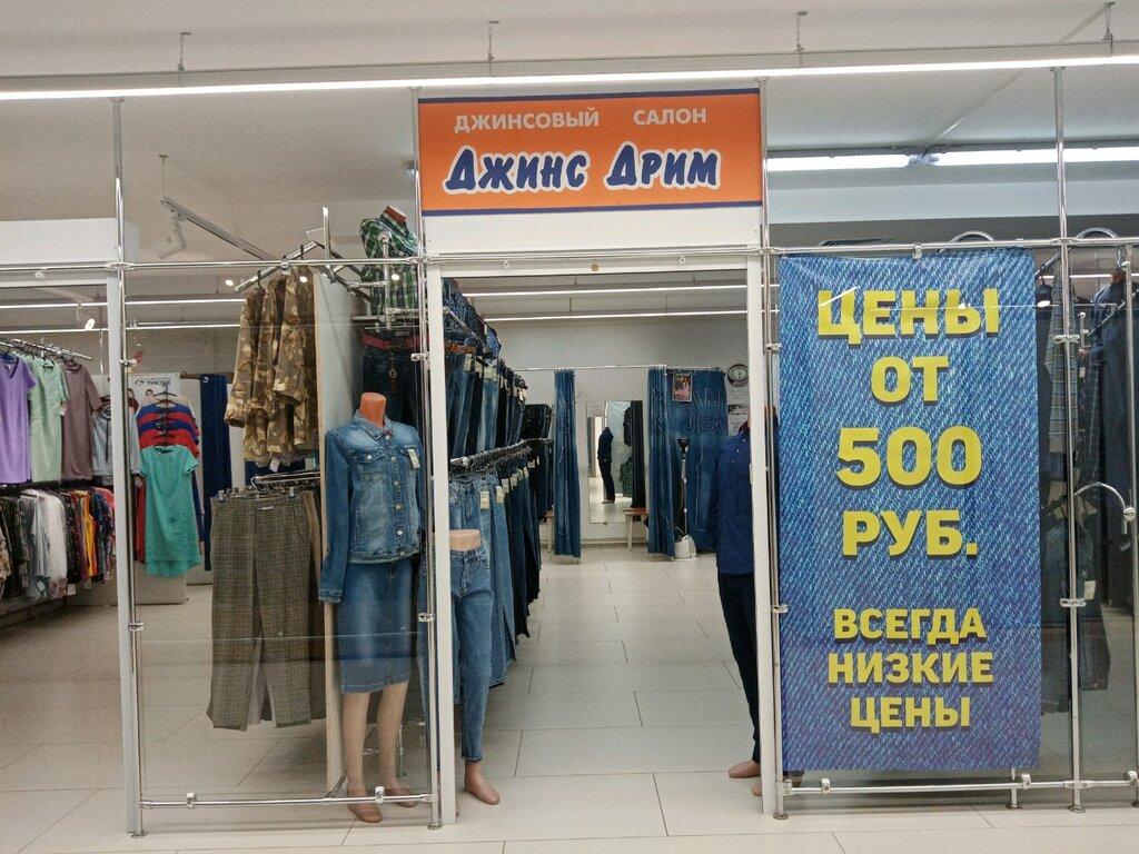 Октябрьский Магазин Джинс
