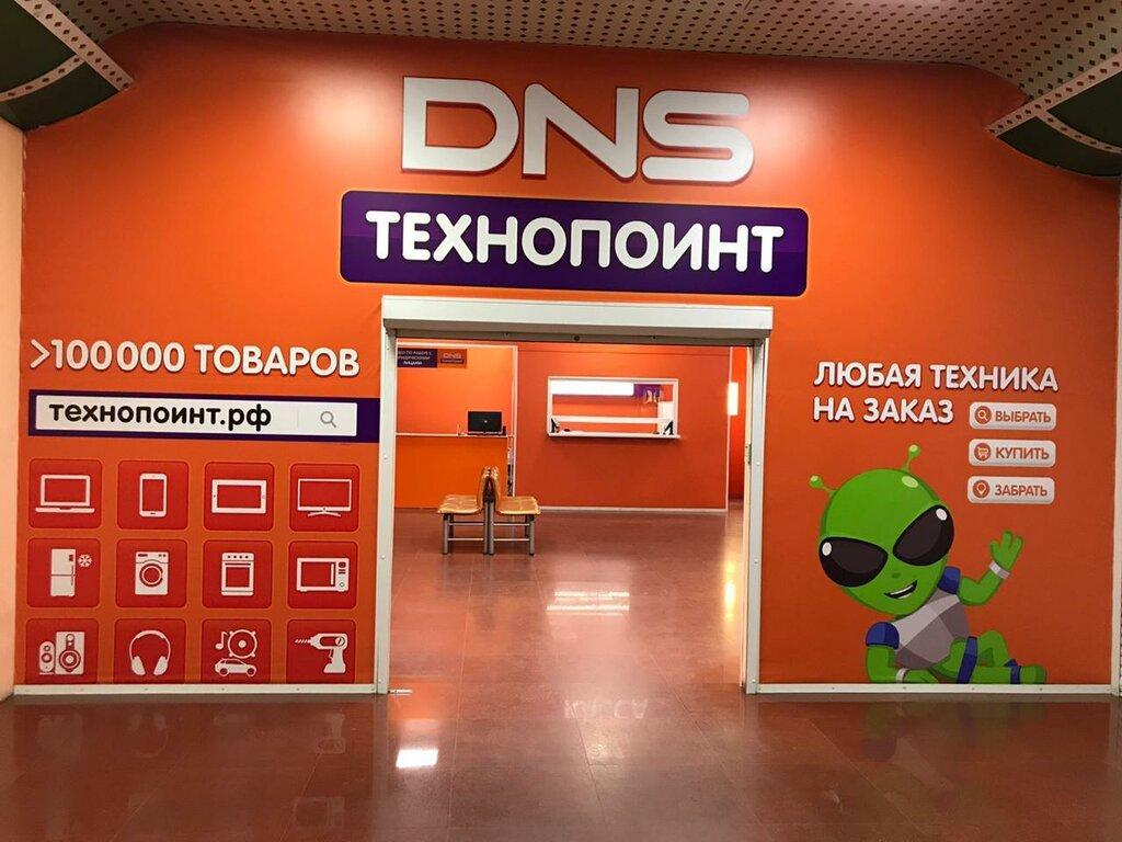Днс Технопоинт Комсомольск На Амуре Интернет Магазин
