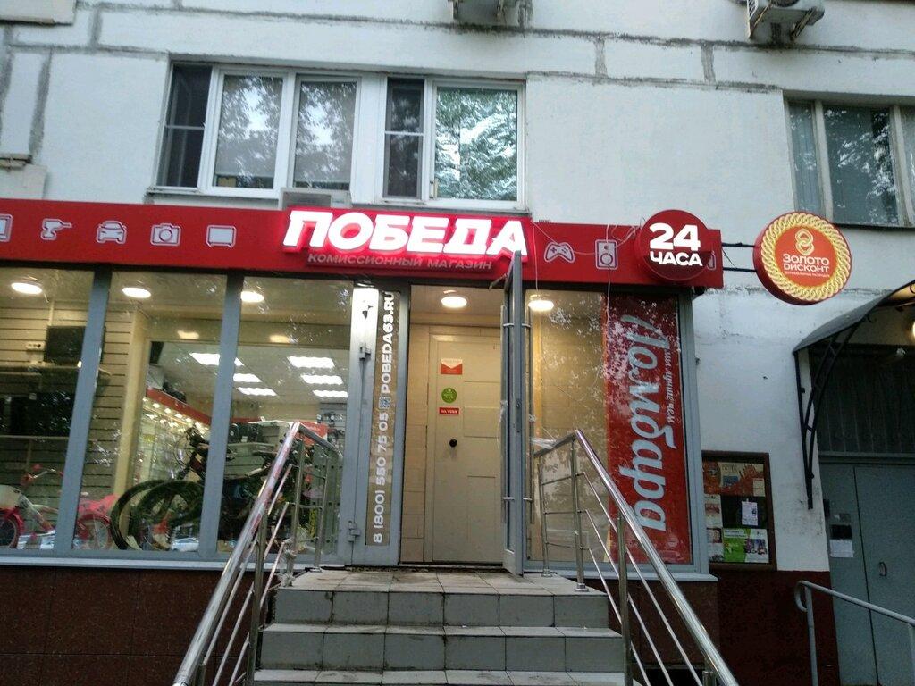 Победа ломбард отзывы сотрудников москва деньги под залог ижс