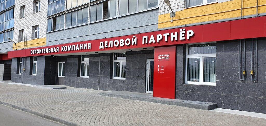 строительная компания — Деловой Партнёр — Великий Новгород, фото №1