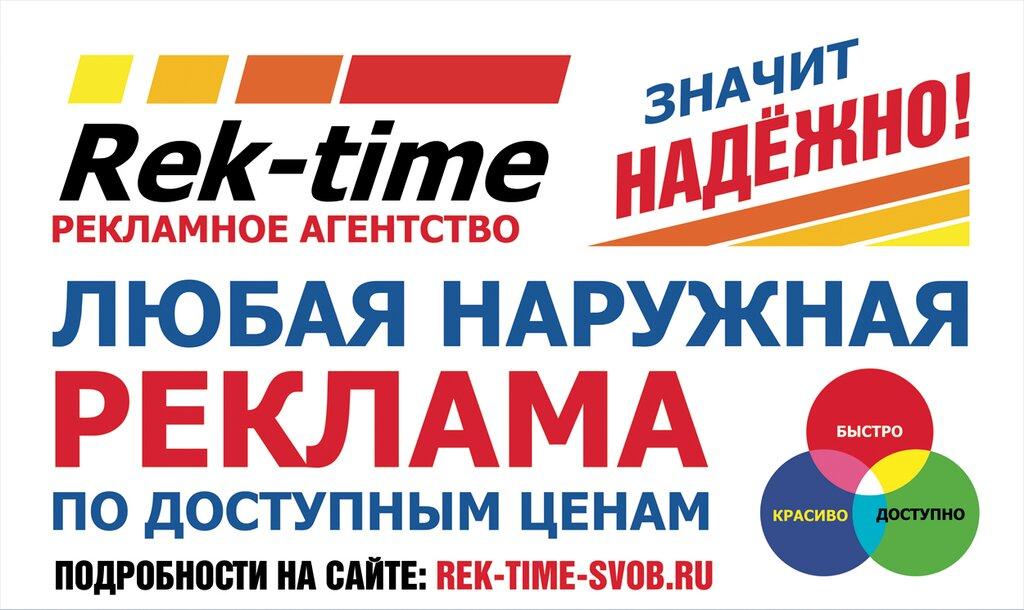 рекламная продукция — Рек-Тайм — Свободный, фото №2