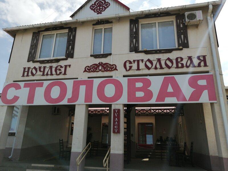 Ночлег-Столовая