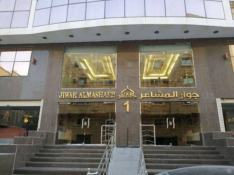 Jewar Al Bait Hotel