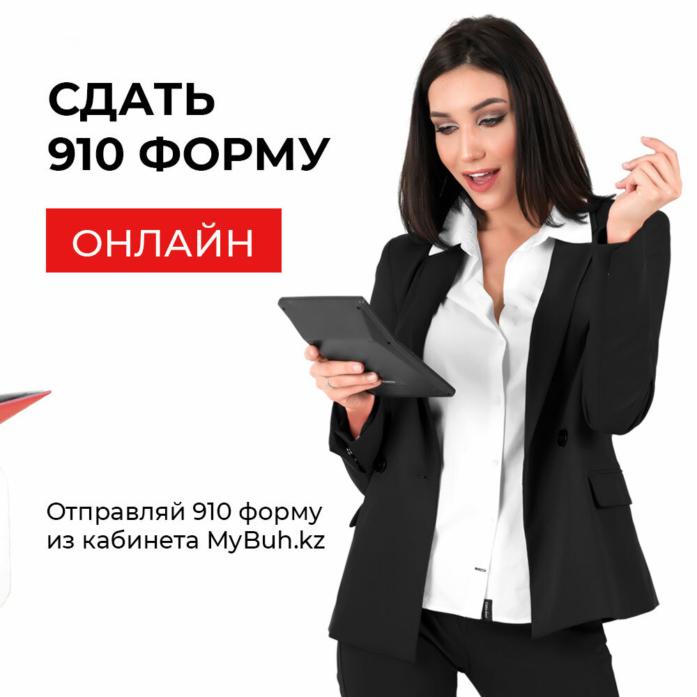 бухгалтерские услуги — Mybuh. kz — Алматы, фото №1
