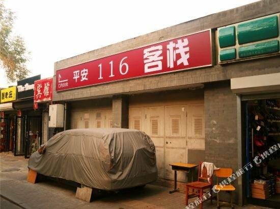 Ping'an 116 Inn